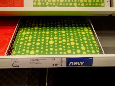 IKEAのグリーンのプラスチックマットLJUDA_[0].jpg